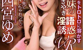 IPVR-071西宫梦/濑户菫 比姐姐先做个梦
