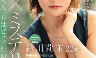 JUL-521铃川莉茉 心是纯洁的柔软